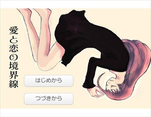 愛と恋の境界線 Game Screen Shots
