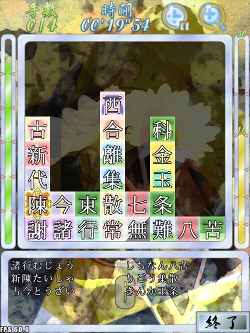 四字熟語パズル(假) Game Screen Shot1
