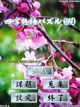 四字熟語パズル(假) Game Screen Shot2