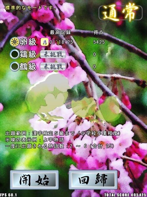 四字熟語パズル(假) Game Screen Shot3