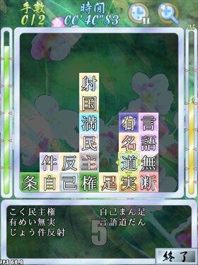 四字熟語パズル(假) Game Screen Shot4