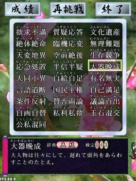 四字熟語パズル(假) Game Screen Shot5