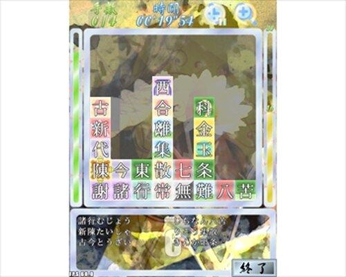 四字熟語パズル(假) Game Screen Shots
