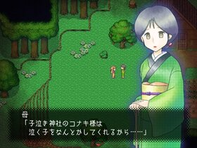 子泣き神社へおまいりに Game Screen Shot2