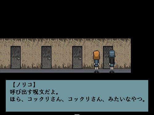 嗚呼、オカルト禁断症状 Game Screen Shot1