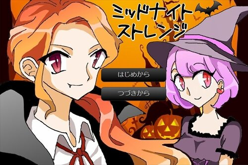 ミッドナイトストレンジ Game Screen Shot1