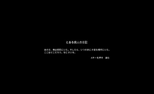 F.M.G. ‐The phantom hospital‐ Game Screen Shot3