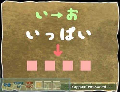 かぱ★くろ Game Screen Shot5