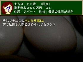科学に飽きた人類達 第21巻 プリズンブレイカー Game Screen Shot3