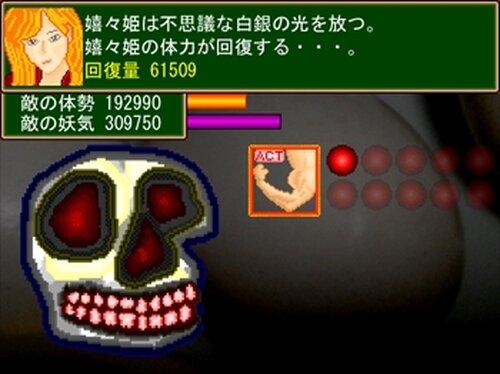 科学に飽きた人類達 第21巻 プリズンブレイカー Game Screen Shot5
