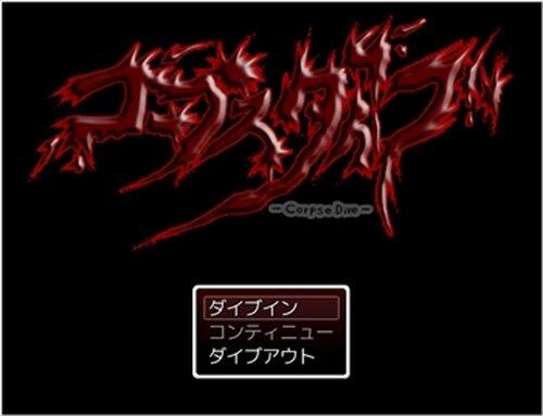 コープスダイブ Game Screen Shot2