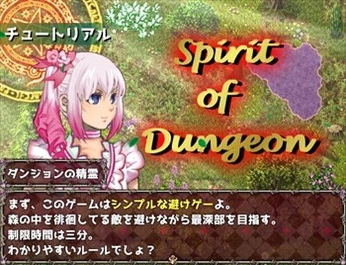 避物語 -ヨケモノガタリ- Game Screen Shot4