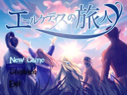 エールケディスの旅人 Game Screen Shot1