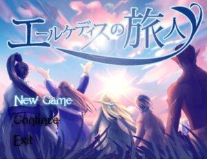 エールケディスの旅人 Game Screen Shot