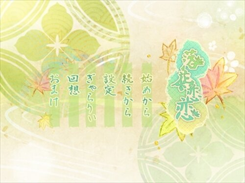 落花恋恋 Game Screen Shot2