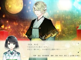 落花恋恋 Game Screen Shot5