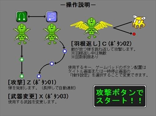 ビン・ビロウ・ベイ Game Screen Shot2