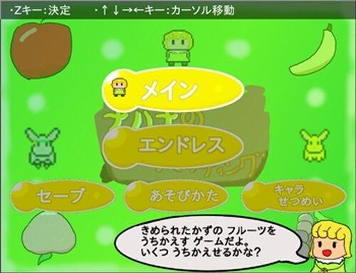 ナバナのフルーツバッティング Game Screen Shot2