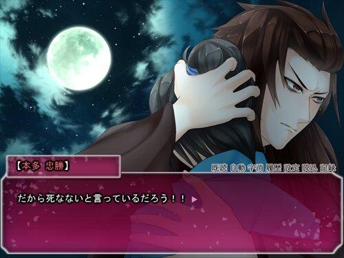 花は桜木 人は武士 Game Screen Shot