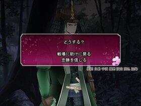 花は桜木 人は武士 Game Screen Shot2