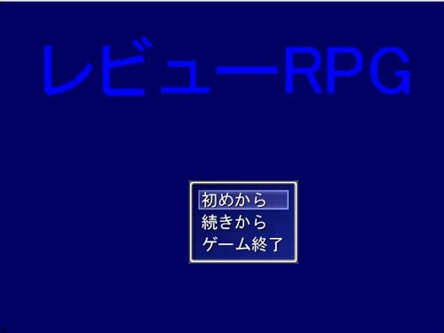 レビュ―RPG Game Screen Shot1