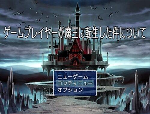ゲームプレイヤーが魔王に転生した件について Game Screen Shot2