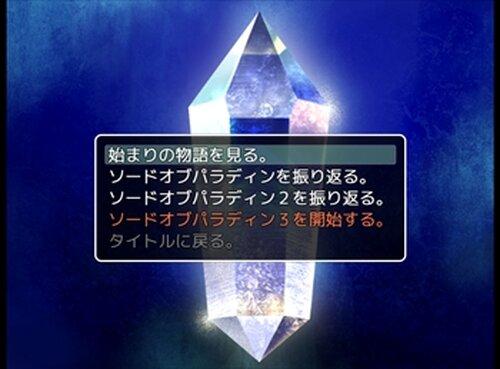 ソードオブパラディン3(Sword of Paladin 3)[シリーズ完結] Game Screen Shots