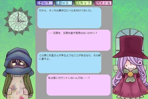 エオリアとアルデンテ Game Screen Shot1