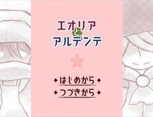 エオリアとアルデンテ Game Screen Shot