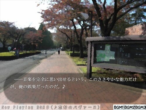 ミュージックチェンジャー Game Screen Shot