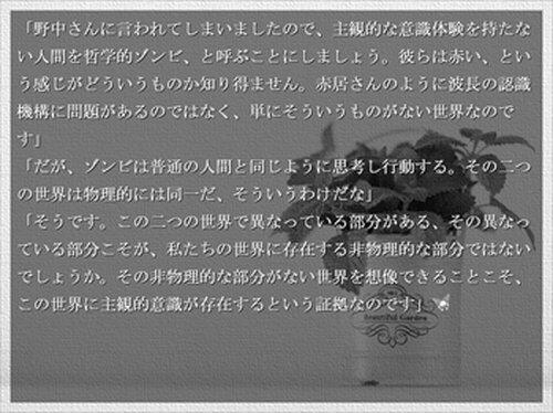 ハルカナココロ Game Screen Shot4
