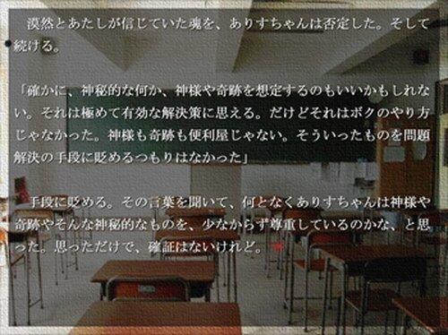 ハルカナココロ Game Screen Shot5