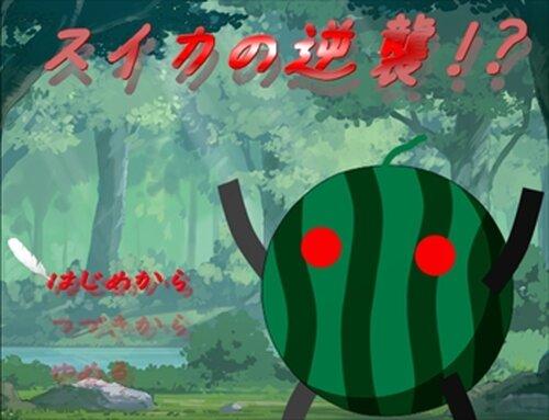 スイカの逆襲!? Game Screen Shot2