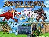 MONSTER EXPLORER ~ ホーリー祭3.9体験版