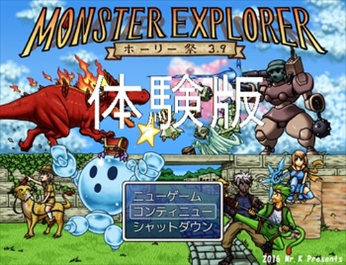 MONSTER EXPLORER ~ ホーリー祭3.9体験版 Game Screen Shots