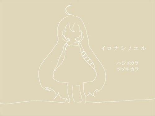 イロナシノエル Game Screen Shot2