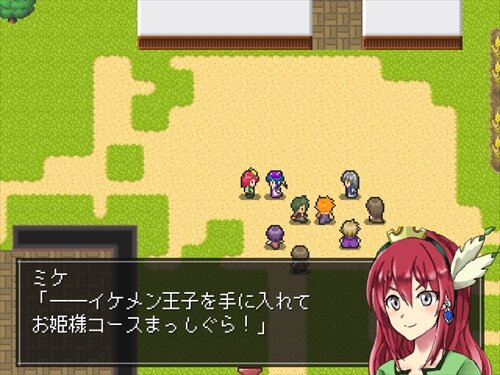 イケメン王子を手に入れろ! ~ミケとシバの魔物狩り譚~ Game Screen Shot