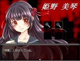 怪異症候群-R- 人形編 Game Screen Shot5