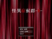 怪異症候群-R- 人形編のゲーム画面