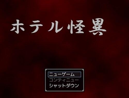 ホテル怪異 Game Screen Shot2
