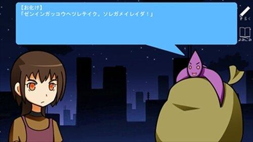 ゲットバック・ザ・タイヨウ Game Screen Shot3