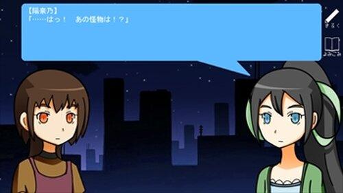 ゲットバック・ザ・タイヨウ Game Screen Shot4