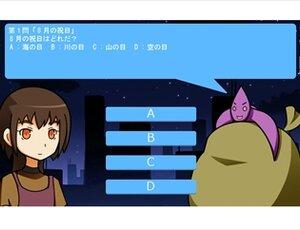 ゲットバック・ザ・タイヨウ Game Screen Shot