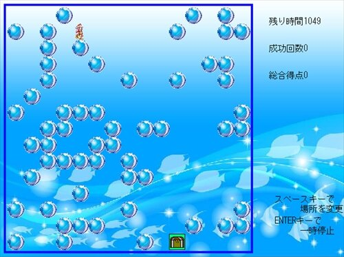 海底探検1.1 Game Screen Shot1