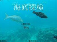 海底探検1.1