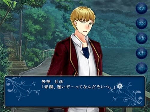 花紺青の魔法使い Game Screen Shot4