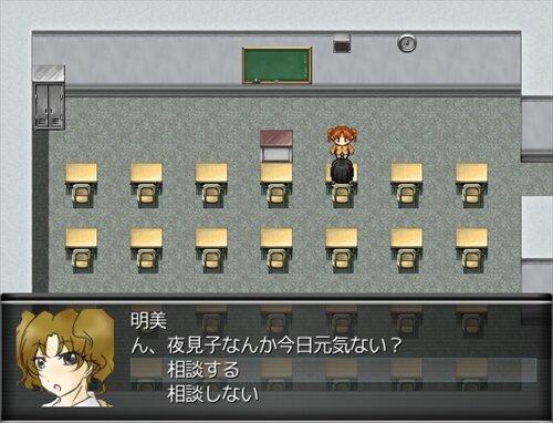 夢から作られた  Game Screen Shot1