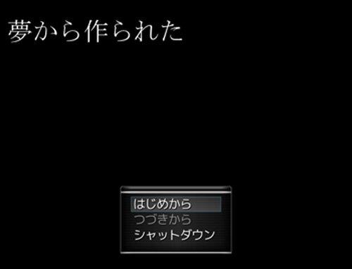 夢から作られた  Game Screen Shot2