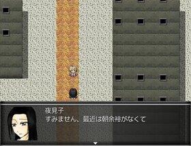 夢から作られた  Game Screen Shot5