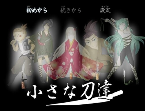 小さな刀達 Game Screen Shot2